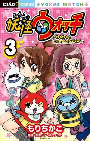 Yôkai Watch - Wakuwaku Nyanderful Days 3 Manga