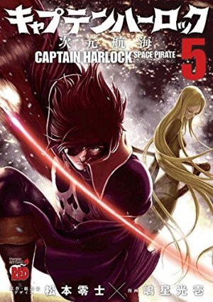 couverture, jaquette Capitaine Albator : Dimension voyage 5  (Akita shoten)