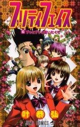 couverture, jaquette Pretty Face 6  (Shueisha)
