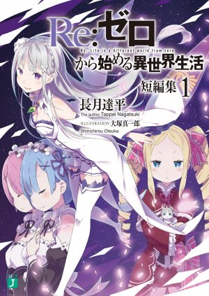 Re:Zero – Re:Life in a different world from zero ! Histoires courtes édition Simple