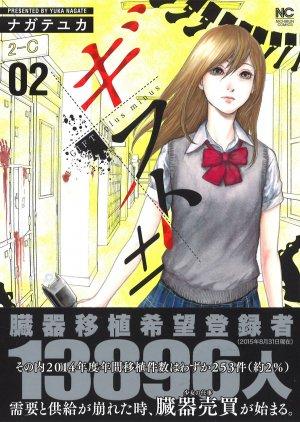 couverture, jaquette Gift ± 2  (Nihon Bungeisha)