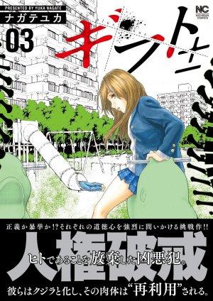 couverture, jaquette Gift ± 3  (Nihon Bungeisha)