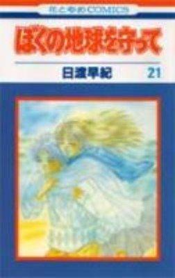 couverture, jaquette Réincarnations - Please Save my Earth 21  (Hakusensha)