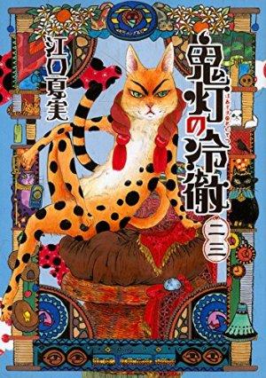 Hôzuki no Reitetsu 23