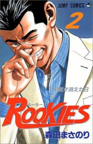 couverture, jaquette Rookies 2  (Shueisha)