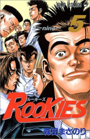 couverture, jaquette Rookies 5  (Shueisha) Manga