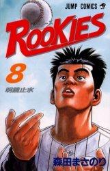 couverture, jaquette Rookies 8  (Shueisha)