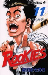 couverture, jaquette Rookies 11  (Shueisha)
