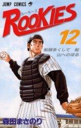 couverture, jaquette Rookies 12  (Shueisha)