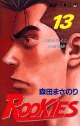 couverture, jaquette Rookies 13  (Shueisha)