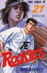 couverture, jaquette Rookies 21  (Shueisha)