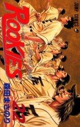 couverture, jaquette Rookies 22  (Shueisha)