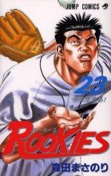 couverture, jaquette Rookies 23  (Shueisha)