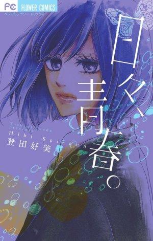 couverture, jaquette La Valeur de ma vie   (Shogakukan) Manga