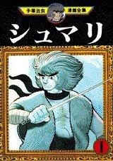 Shumari édition Japonaise