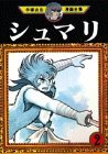 couverture, jaquette Shumari 2  (Kodansha)
