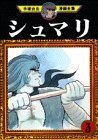 couverture, jaquette Shumari 3  (Kodansha)