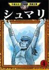 couverture, jaquette Shumari 4  (Kodansha)