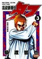 couverture, jaquette Tough - Dur à cuire 3  (Shueisha) Manga
