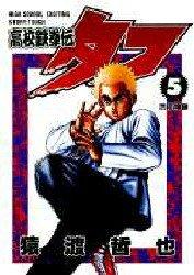 couverture, jaquette Tough - Dur à cuire 5  (Shueisha) Manga