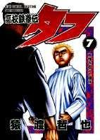 couverture, jaquette Tough - Dur à cuire 7  (Shueisha)