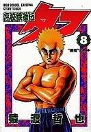couverture, jaquette Tough - Dur à cuire 8  (Shueisha)