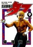 couverture, jaquette Tough - Dur à cuire 9  (Shueisha)
