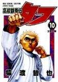 couverture, jaquette Tough - Dur à cuire 10  (Shueisha) Manga