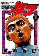 couverture, jaquette Tough - Dur à cuire 11  (Shueisha) Manga