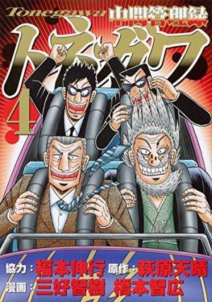 Chuukan Kanriroku Tonegawa # 4
