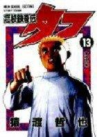 couverture, jaquette Tough - Dur à cuire 13  (Shueisha)