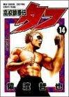 couverture, jaquette Tough - Dur à cuire 14  (Shueisha) Manga