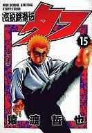 couverture, jaquette Tough - Dur à cuire 15  (Shueisha)