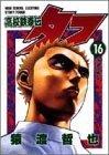 couverture, jaquette Tough - Dur à cuire 16  (Shueisha) Manga
