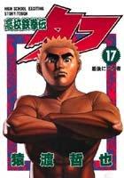 couverture, jaquette Tough - Dur à cuire 17  (Shueisha)