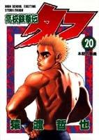 couverture, jaquette Tough - Dur à cuire 20  (Shueisha) Manga