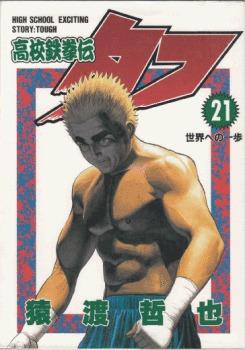 couverture, jaquette Tough - Dur à cuire 21  (Shueisha)