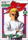 couverture, jaquette Tough - Dur à cuire 23  (Shueisha)
