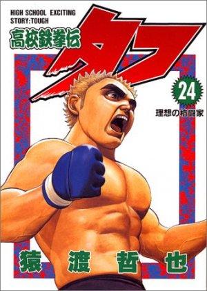 couverture, jaquette Tough - Dur à cuire 24  (Shueisha) Manga