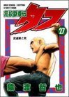 couverture, jaquette Tough - Dur à cuire 27  (Shueisha)