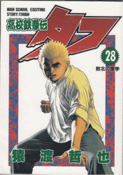 couverture, jaquette Tough - Dur à cuire 28  (Shueisha) Manga