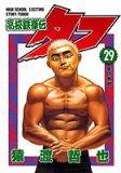 couverture, jaquette Tough - Dur à cuire 29  (Shueisha)