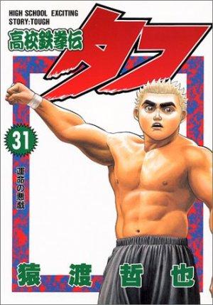 couverture, jaquette Tough - Dur à cuire 31  (Shueisha) Manga