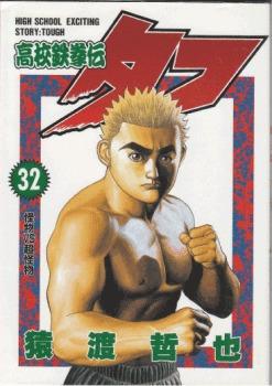 couverture, jaquette Tough - Dur à cuire 32  (Shueisha)
