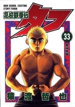couverture, jaquette Tough - Dur à cuire 33  (Shueisha)