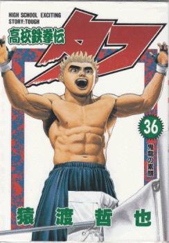 couverture, jaquette Tough - Dur à cuire 36  (Shueisha)