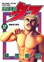 couverture, jaquette Tough - Dur à cuire 37  (Shueisha)
