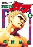 couverture, jaquette Tough - Dur à cuire 38  (Shueisha)