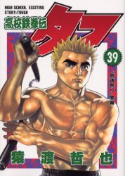 couverture, jaquette Tough - Dur à cuire 39  (Shueisha)