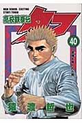 couverture, jaquette Tough - Dur à cuire 40  (Shueisha)